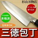 Santoku Knife ☆ Stainless steel interrupt ( is a double-edged made from left-handed people is OK. ) fs3gm