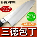 Santoku Knife Stainless steel interrupt ( is a double-edged made from left-handed people is OK. ) santoku knife there are three virtues! ☆ fs3gm
