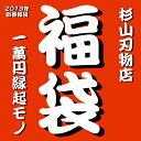 It is the extreme popularity lucky bag which was in triple-purpose kitchen knife and the 守 knife of Higo! 10,000 yen New Year's Day 2013 lucky bag of 2013 %off Sugiyama knives shop