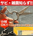 Not rust! Easy to clean! Stainless steel kitchen scissors, separate type separate-type scissors fs3gm02P28oct13