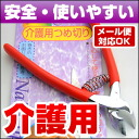 As for the nail for care, it is 02P30Nov13 (nail clippers)