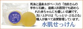 無添加石鹸・池田さんの水肌石鹸