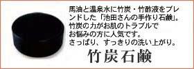 無添加石鹸・池田さんの竹炭石鹸