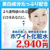 ビタミンC誘導体配合化粧水