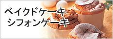 ベイクドケーキ・シフォンケーキ