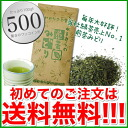 Organic teas are real cheap! First time ☆ Sencha green ' 100 g ★ safe, drink the cheap and delicious tea ☆ ☆ ¥ 500 just? One coin ☆☆