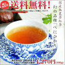 "Rare breeds domestic organic tea ""eat light"" 100 g ★ ☆"