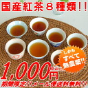 ★ organic Japanese tea set (8 types) ¥ 1000 just ☆ ☆ 10P28oct13