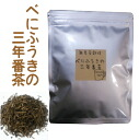 70 g of べにふうきの three years Japanese tea of ordinary quality ☆ 5000035