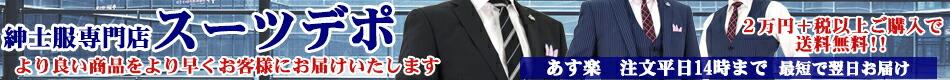 スーツデポ 楽天市場店:スリムスーツ ビジネススーツ 紺ブレザー 激安  スーツデポ