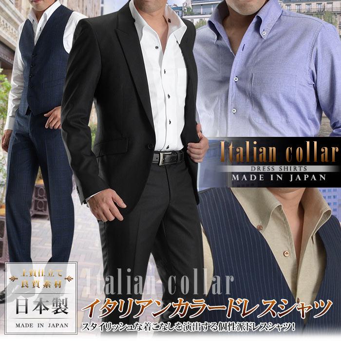 イタリアンカラー・ドレスシャツ