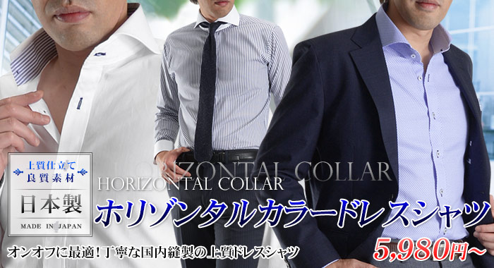 長袖 ホリゾンタルカラー・ドレスシャツ