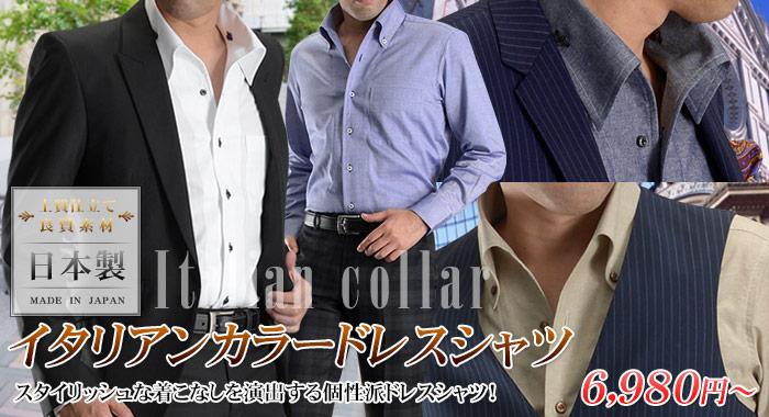 イタリアンカラードレスシャツ新入荷!
