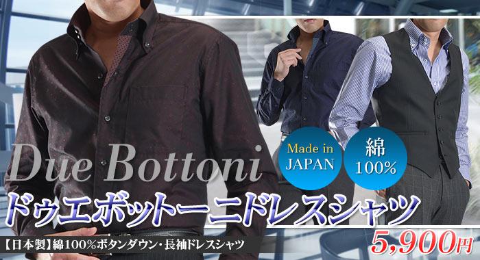 【Le orme】長袖ドゥエボットーニドレスシャツ新入荷!