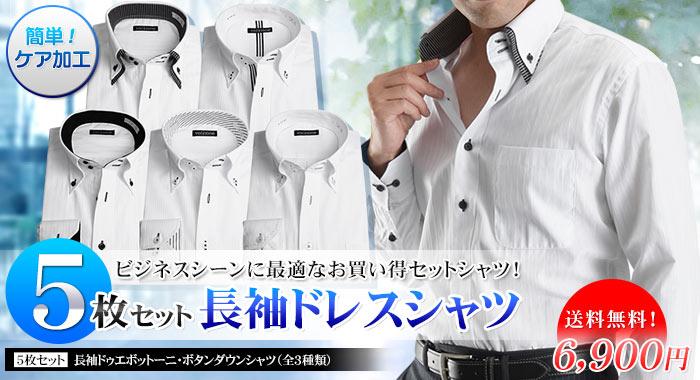 ≪簡単ケア加工≫長袖5枚組セットシャツ新入荷!!