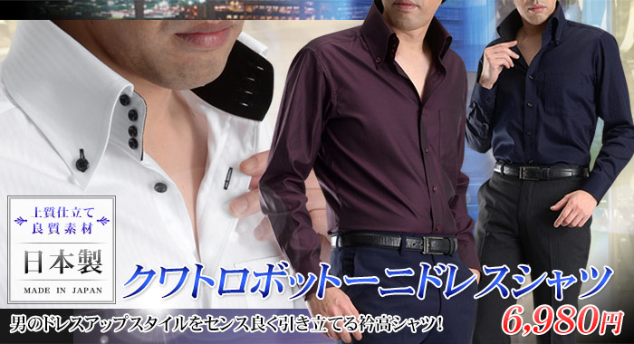 【Le orme】長袖クワトロボットーニドレスシャツ新入荷!