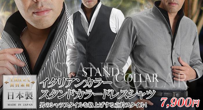 スタンドカラードレスシャツ新入荷!