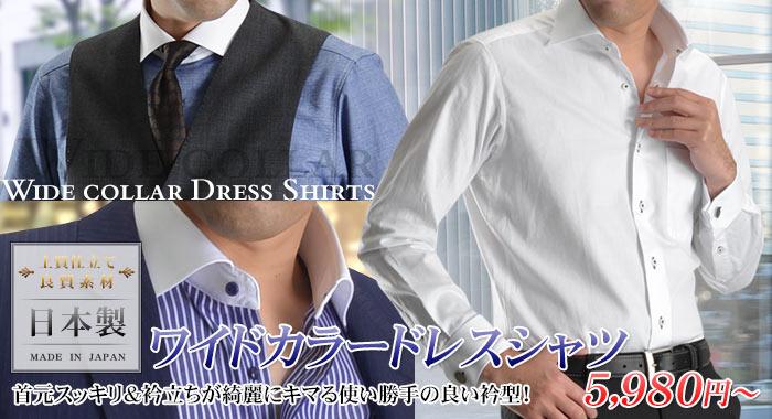 【Le orme】長袖ワイドカラードレスシャツ新入荷!