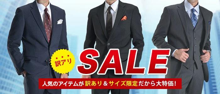 スーツサイズ限定セール