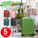 A suitcase carry hardware trip! Sanko bag sunco 57L [SUPER LIGHTS Mg EX] smge-57 men gap Dis [mail order]