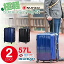 A suitcase carry hardware trip! Sanko bag sunco 57L [SUPER LIGHTS Mg EX Premium Coat] smpe-57 men gap Dis [mail order]