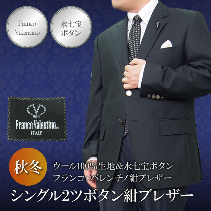 春夏物 レギュラー2ボタンスーツ(メンズスーツ ビジネススーツ 紳士服 2ツボタン 定番)(A体)(AB体)(BE体)