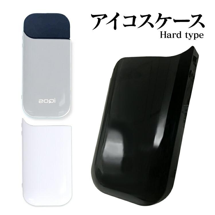 iQOS(アイコス)ケース