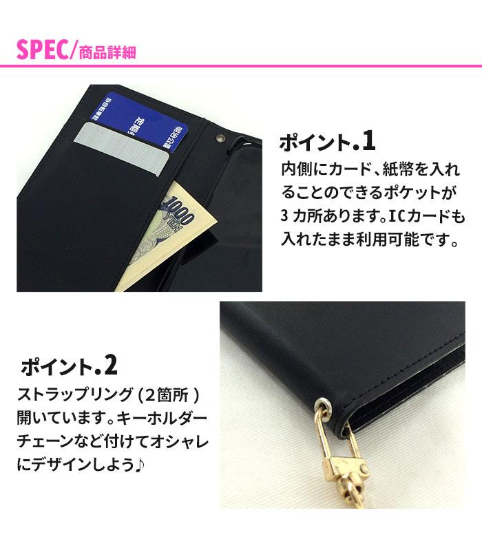 シンプルブラック手帳型スマホケース