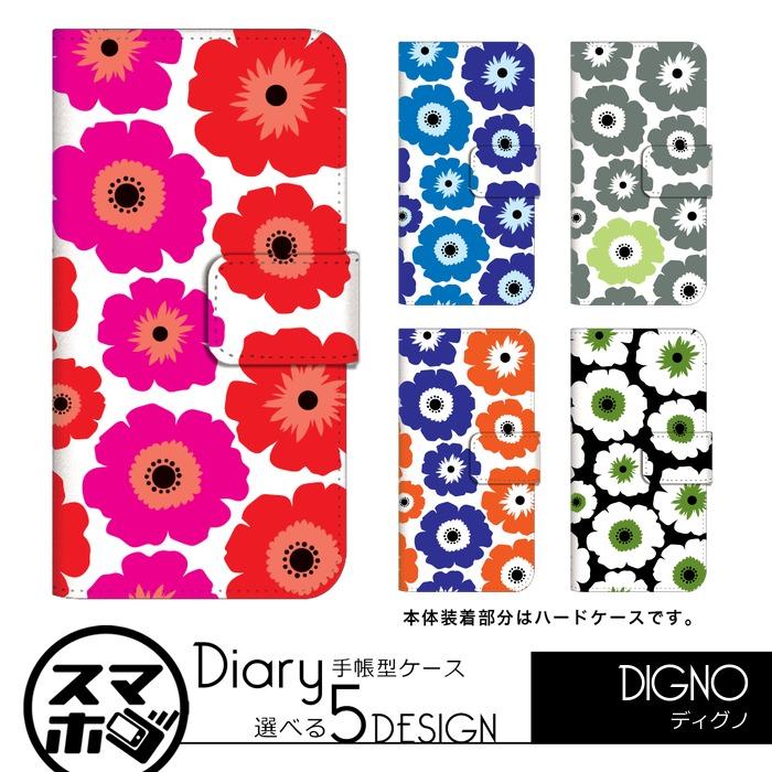 digno機種対応フラワーデザイン手帳型ケース