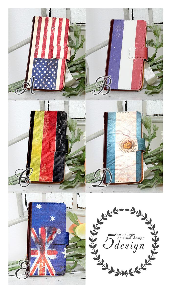 iPhone機種対応国旗デザイン手帳型ケース