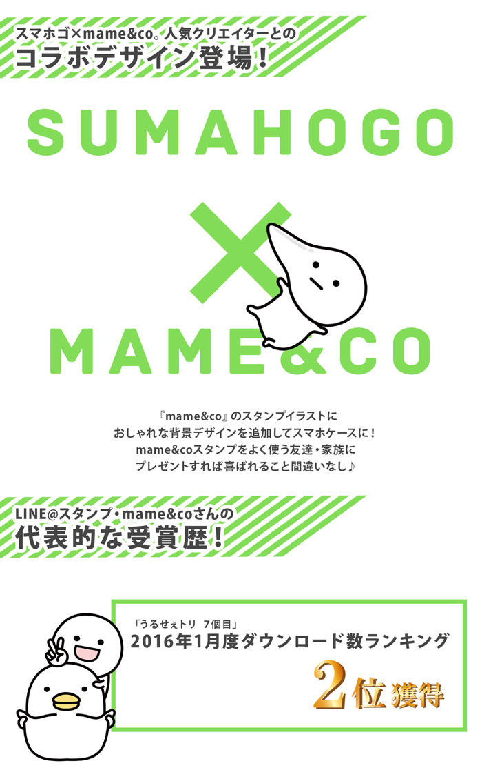 mame&co