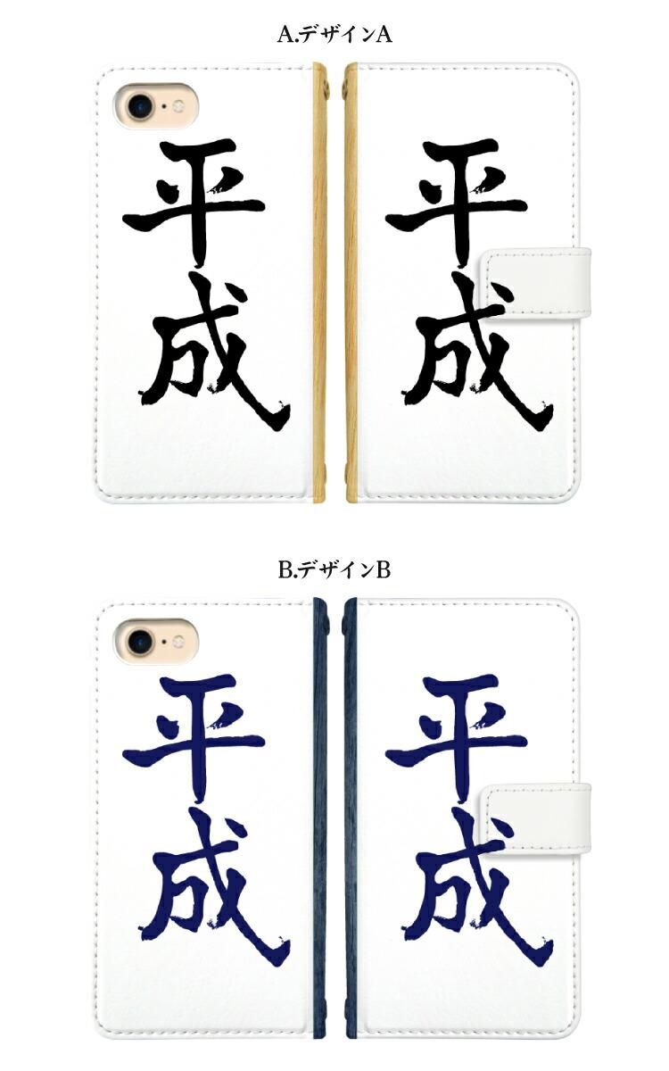 文字デザイン「平成」