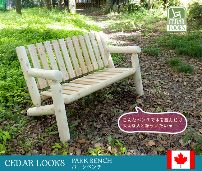 Lamp tyche rakuten global market cedar looks park bench for Cedar park furniture