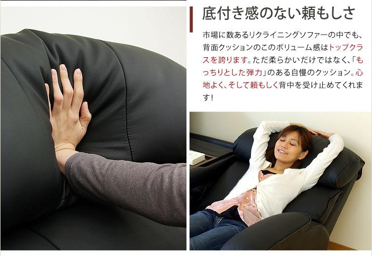 リクライニングソファー