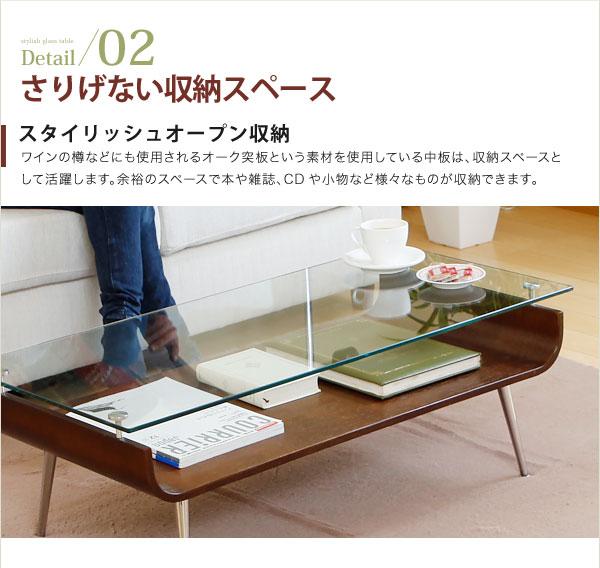 スタイリッシュガラステーブル