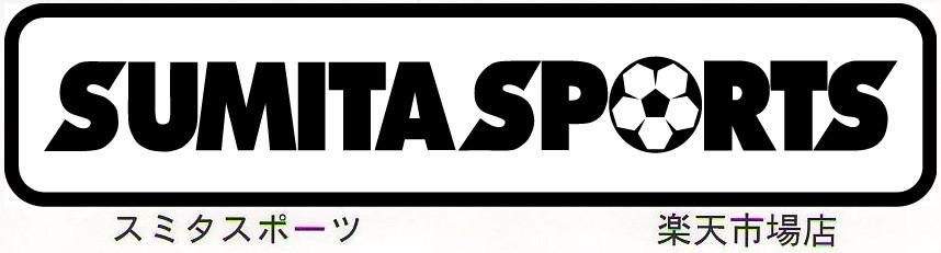 スミタスポーツ楽天市場店:サッカー、フットサル、ラグビー専門店