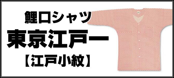 江戸一 鯉口シャツ 江戸小紋