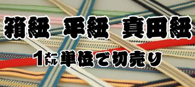 お祭りの時に使用する血止めだけでなく、着物を着る際の帯締めや手作りクラフトの材料にも最適な「箱紐・平紐・真田紐」です。1m(100cm)単位で切売りで販売し