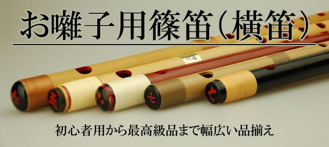 横笛(篠笛)お囃子用