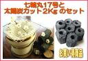 정리해 유익♪태양탄 컷 2 kg와 손수 만든 곤로환 17호 세트♪fs3gm