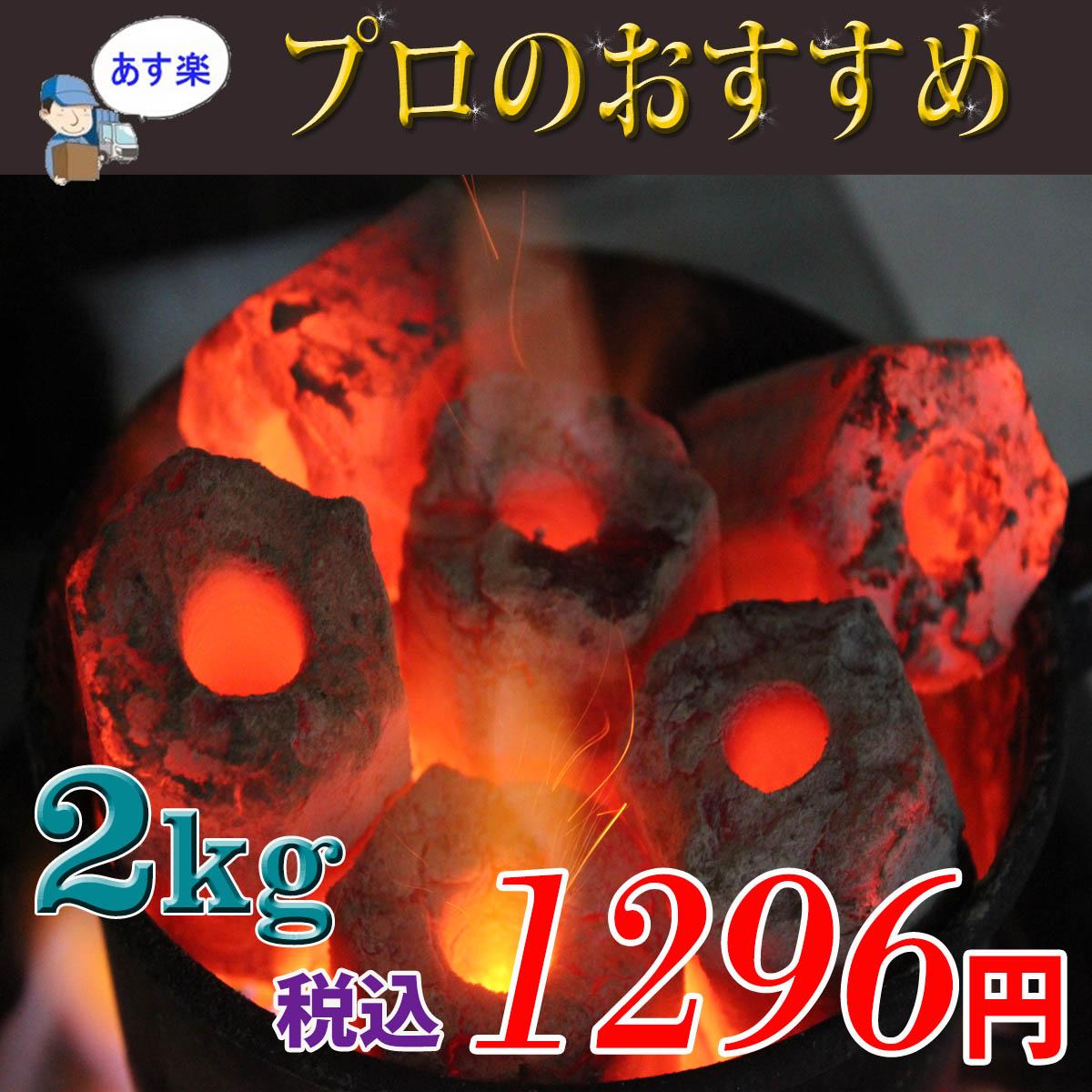 太陽炭2キロ