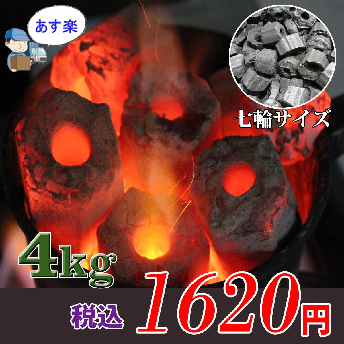 短炭4キロ