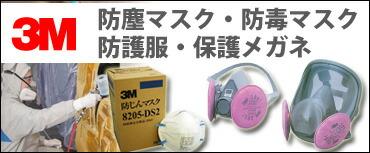 3M 安全対策用品