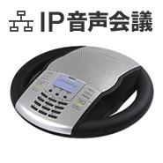 IP音声会議