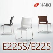 NAIKI (ナイキ) 会議用チェア E225S/E225