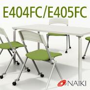 NAIKI (ナイキ) 会議用チェア E404FC/E405FC