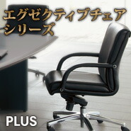 PLUS (プラス) エグゼクティブチェアシリーズ