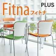 PLUS (プラス) ミーティングチェア Fitona (フィトナ)