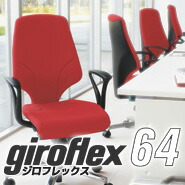giroflex (ジロフレックス) オフィスチェア giroflex64