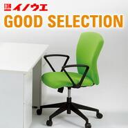 井上金庫 オフィスチェア GOOD SELECTION